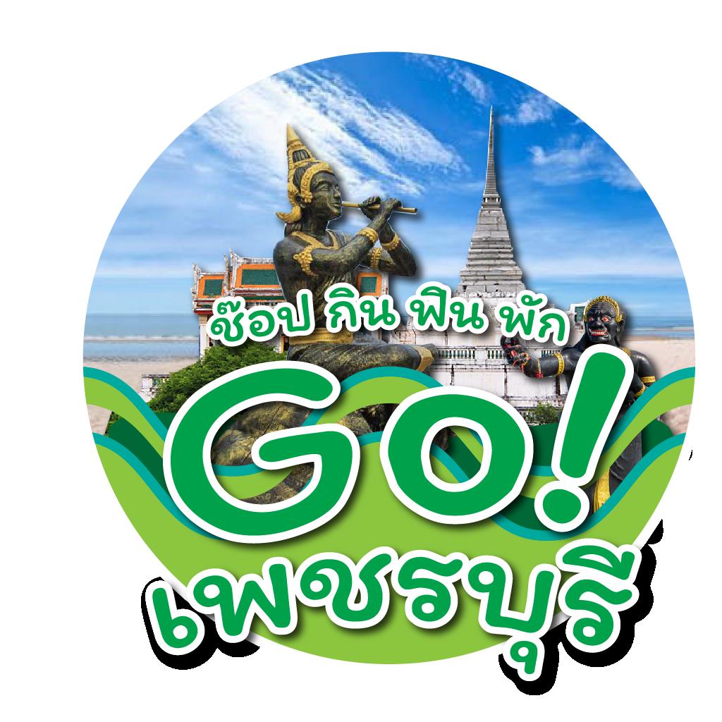 Go เพชรบุรี
